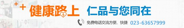 重庆耳鼻喉医院哪家好_重庆最好的耳鼻喉医院_重庆仁品耳鼻喉医院
